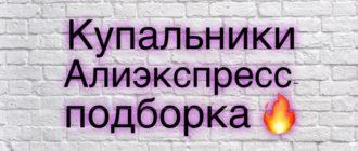 Купальники Алиэкспресс – подборка