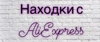 Находки с Алиэкспресс